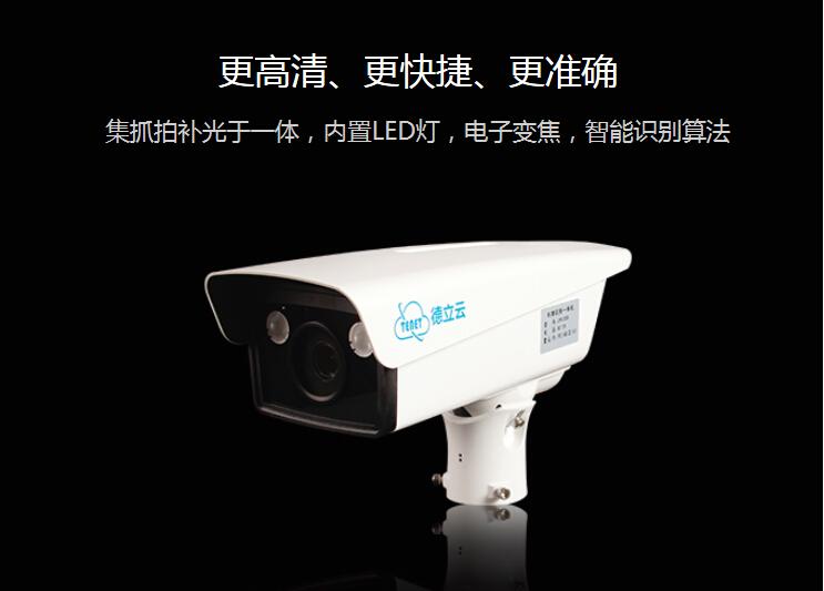 首页 行业资讯       清车牌识别摄像机 lpr-2200系列出入口视频一体