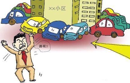 小区停车是对物业公司一次检验 2018-12-28